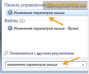 Как управлять курсором с клавиатуры в Windows