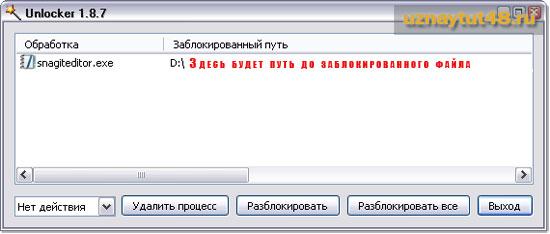 Как удалить файл с помощью программы Unlocker