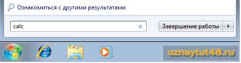 Дополнительные функции калькулятора Windows 7