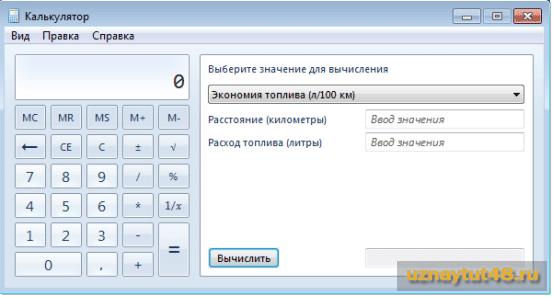 Калькулятор Windows 7