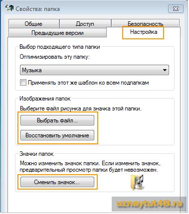 Как изменить значок в Windows
