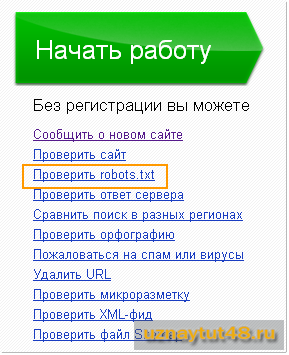 Файл Robots.txt для WordPress