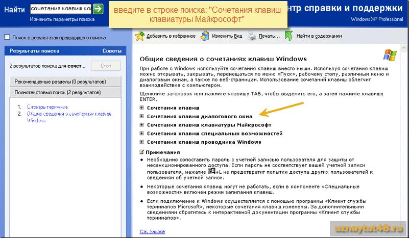 Как узнать все комбинации клавиш Windows