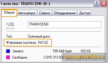 Как преобразовать FAT32 в NTFS