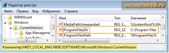 Как изменить путь установки программ