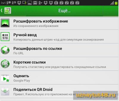 Расшифровщик Штрих Кода Для Андроид
