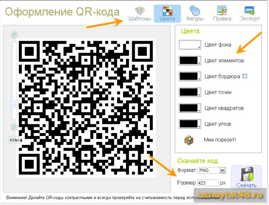 Как сделать qr код для ссылки 904