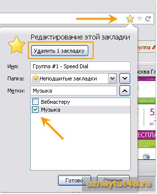 Метки в браузере