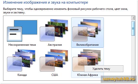 Как открыть скрытые темы в Windows 7