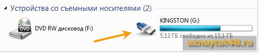 Как сделать иконку для флешки