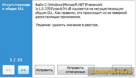 Как очистить реестр Windows