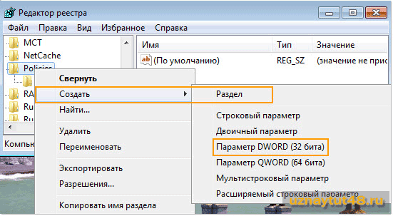 Как включить диспетчер задач Windows