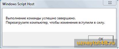 Как продлить период активации  Windows 7