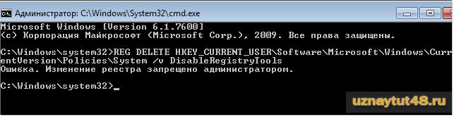 Редактирование реестра запрещено администратором