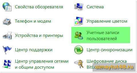 Как изменить изображение своей учетной записи в Windows