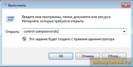 Как отключить запрос пароля в Windows 7