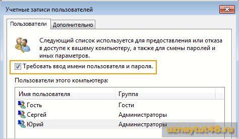Отключение пароля в Windows 7