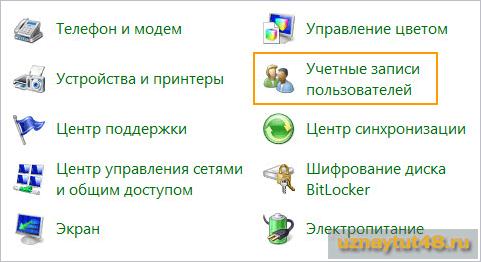 Учетные записи пользователей в Windows 7