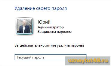 Изменение пароля в Windows 7