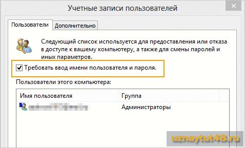 Требовать ввод имени пользователя и пароля