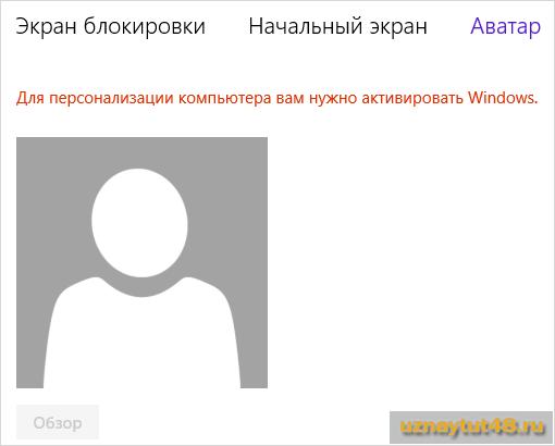 Как отключить запрос пароля в Windows 8