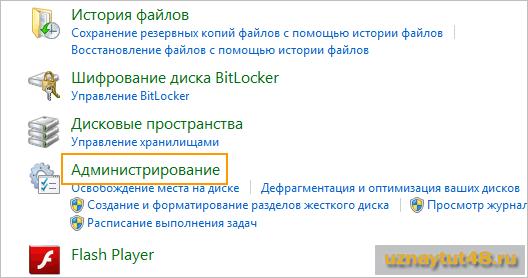 Как создать учетную запись в Windows 8