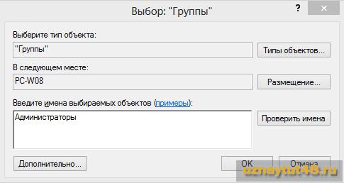 Добавление пользователя к группе администраторов