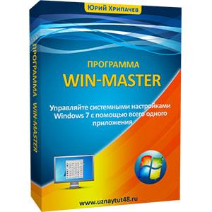 Программа для открытия системных приложений Windows