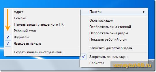 Как создать панель инструментов в Windows