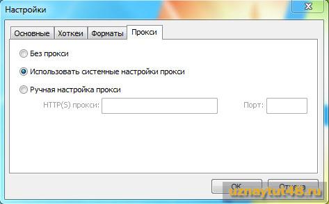 Программа для создания скриншотов Lightshot