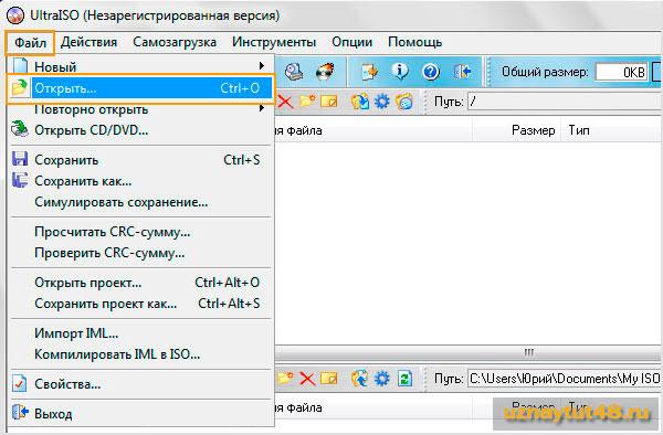 Как создать загрузочный накопитель программой UltraIso