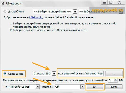 Как создать загрузочную флешку программой UnetBootin
