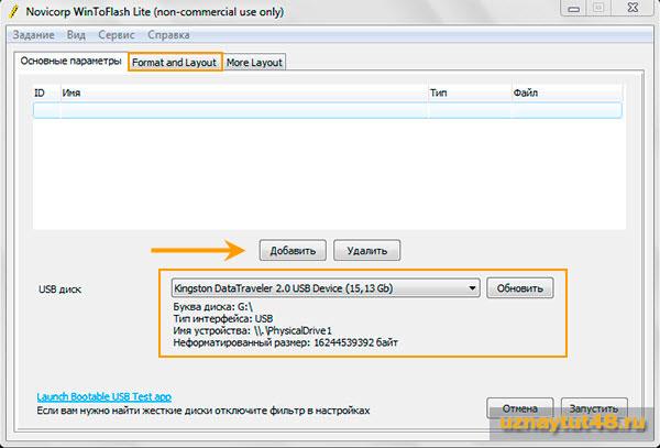 Как создать загрузочный диск программой WinToFlash