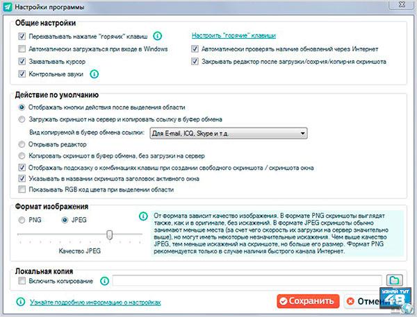 Программа SSmaker для создания снимка экрана