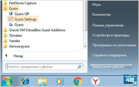 Программа Gyazo для создания снимка экрана