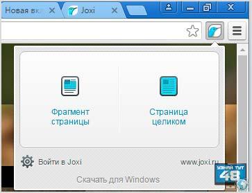 Как сделать скриншот в программе Joxi