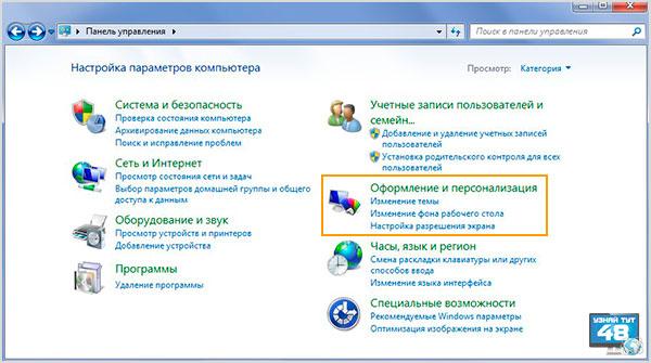 Как изменить тему Windows 7