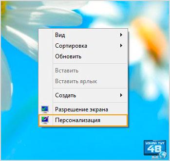 Как можно быстро изменить тему в Windows 8