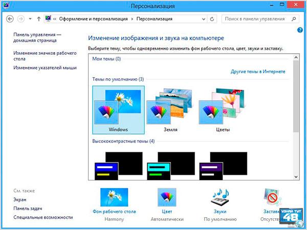 Как изменить тему Windows