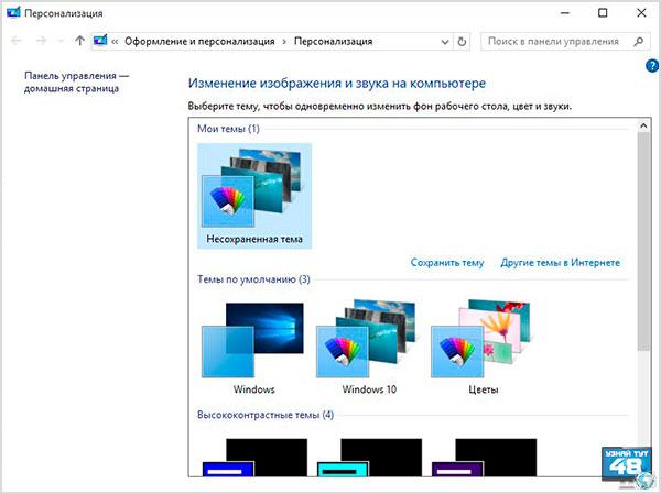 Как изменить тему Windows 10
