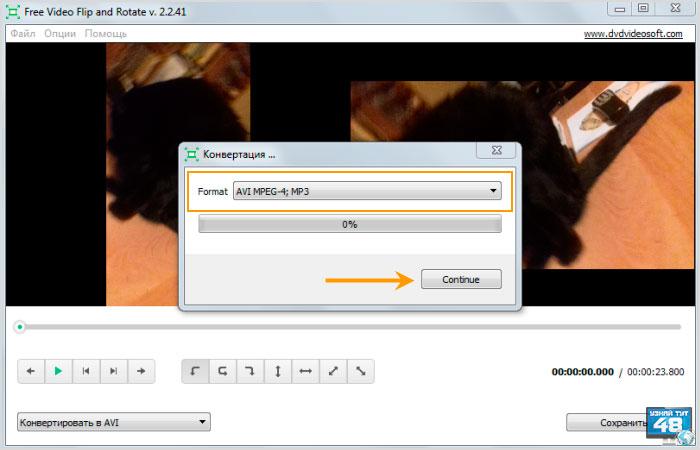 Скачать программу для переворота видео