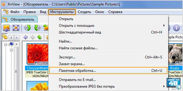 Пакетное уменьшение размера изображений в XnView
