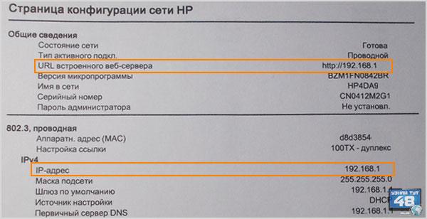ip-adres-printera_05
