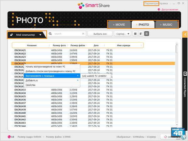 файлы smartshare