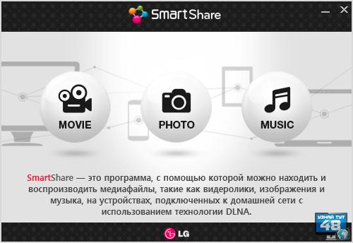 программа smartshare