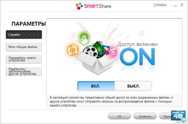 настройки smartshare